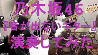 乃木坂46『音が出ないギター』をバンドアレンジで演奏してみた。nogizaka46/band cover/Oto ga Denai Guitar