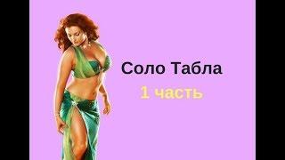 Уроки Танца Живота: танец под Барабаны бесплатно. 1 часть