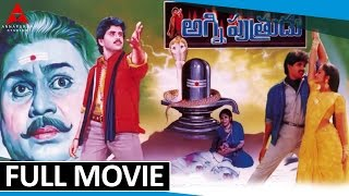 Agni Putrudu Telugu Full Movie    ANR, Nagarjuna, Sarada, Rajani, Sivaji Ganesan