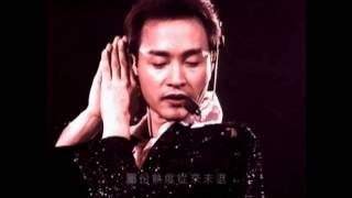 Download lagu Leslie Cheung - Top 4 best live performances
