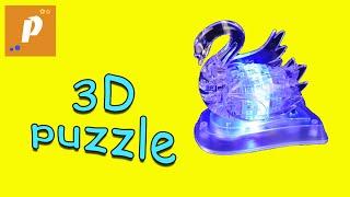 Собираем 3D пазл головоломку - кристальный лебедь   Демонстрация