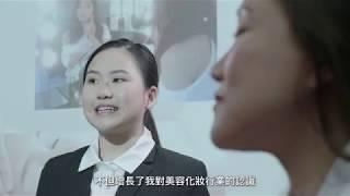應用學習課程-美容學基礎(足本篇)