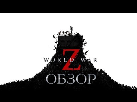 World War Z обзор игры | World War Z игра | ТГФ