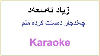 Kurdish Karaoke: Zyad Asad زیاد ئهسعهد ـ چهندجار دهستت کرده ملم