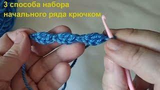 Уроки вязания крючком:3  варианта цепочек начального ряда.