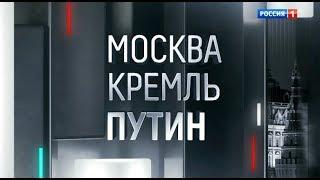 Download Москва. Кремль. Путин. От 08.09.19 Mp3 and Videos