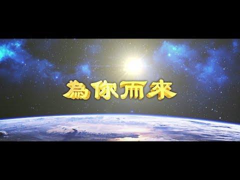 【预告】新唐人8月再播出电影《为你而来》