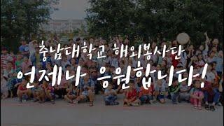 충남대학교 해외봉사단