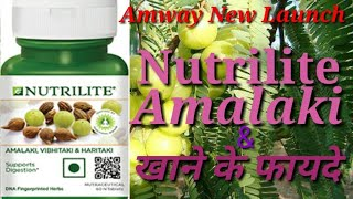 Amway New Launch Nutrilite Amalaki !!! आमलाकी खाने के फायदे !!! Amway Traditional Herbs !!!