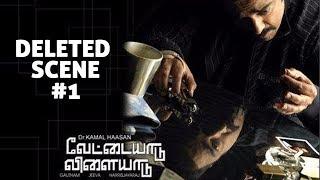 வேட்டையாடு விளையாடு திரையில் வாராதவை | Vettaiyadu Vilayadu deleted scene  | Censor Cut Scene