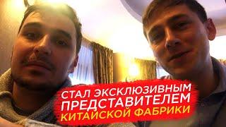 видео Официальный представитель производителя
