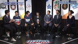 SMBC e日本シリーズ 2018-19 直前スペシャル〜プロ野球とeスポーツ36人の挑戦〜