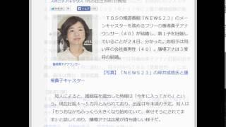 膳場貴子アナ、第1子妊娠!会社員男性と結婚、年末に出産予定 TBSの...
