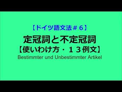 【ドイツ語文法6】定冠詞と不定冠詞の使い分け方13例。英語の ...
