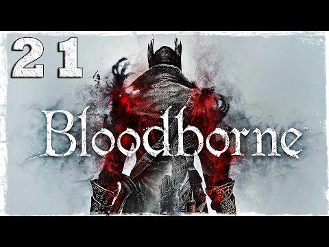 Смотреть прохождение игры [PS4] Bloodborne. #21: БОСС: Викарий Амелия.