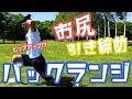 【90秒筋トレ】バックランジでお尻引き締め!!ヒップアップに効果的!【脚トレ】