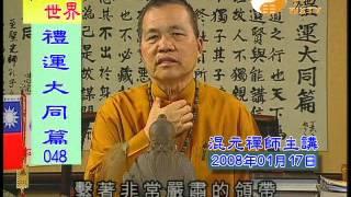 【禮運大同篇048】  WXTV唯心電視台