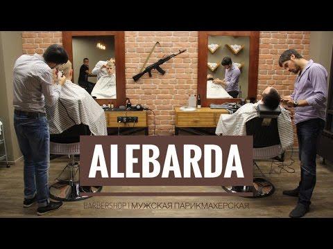 BARBERSHOP ALEBARDA