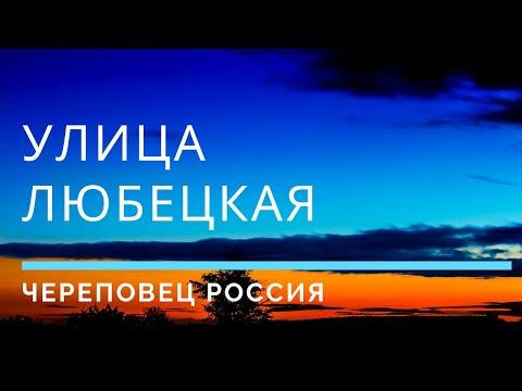 Улица Любецкая Череповец Россия
