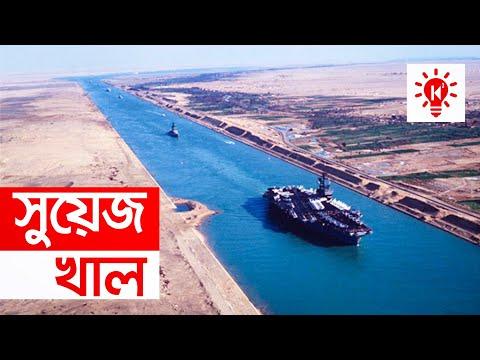 সুয়েজ খাল | কি কেন কিভাবে | Suez Canal | Ki Keno Kivabe