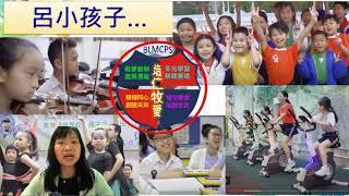 Publication Date: 2020-09-12 | Video Title: 浸信會呂明才小學 - 2020小一簡介會