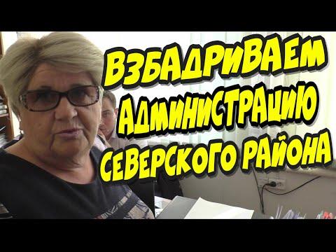 """🔥""""Взбадриваем администрацию Северского района !""""🔥"""