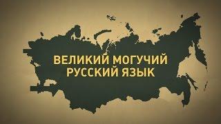 Русский язык - один из богатейших языков мира!
