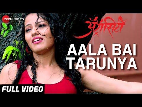 Aala Bai Tarunya - Atrocity Marathi Movie Video Song