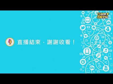 20191205行政院會後記者會(第3679次會議) - YouTube