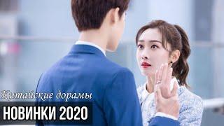 КРУТЫЕ КИТАЙСКИЕ ДОРАМЫ || НОВИНКИ КИТАЙ 2020