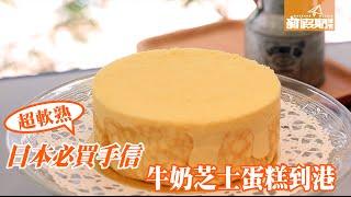 【上環食乜好】Tokyo Milk Cheese Factory到港!4大日本必買人氣手信試食報告!