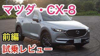マツダ・CX-8 試乗レビュー 前編 Mazda CX-8