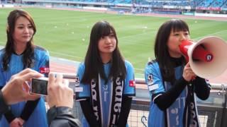 2017年3月5日 川崎 VS 鳥栖 試合前 川崎純情小町・阿井莉沙さんによる挨拶