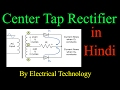 Center Tap Full Wave Rectifier in Hindi