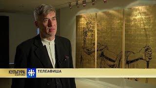 """Телеафиша: Выставка Алексея Беляева-Гинтовта и Михаила Розанова """"Порядок"""""""