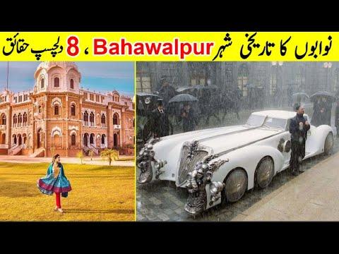 8 Wonderful Facts about Bahawalpur City in Pakistan  | بہاولپور کے تاریخی حقائق  | TalkShawk
