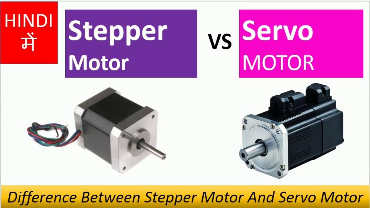 Stepper Motor VS Servo Motor in Hindi