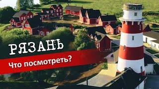 Рязань Дворец Олега Рыбацкая деревня Маленькая Норвегия Обзор отеля и цен