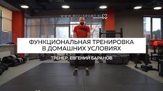 Функциональная тренировка за 15 минут | Тренировка для дома