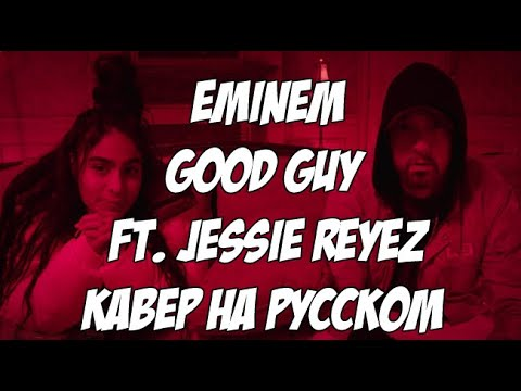 Eminem - Good Guy ft. Jessie Reyez (РУССКИЙ ПЕРЕВОД / RUS COVER)