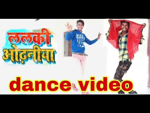 ललकी ओढनीया।। Lalki odhaniya_ dance_video||kheshariLal_yadav