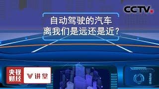 《央视财经V讲堂》 20190831 自动驾驶的汽车离我们是远还是近?| CCTV财经