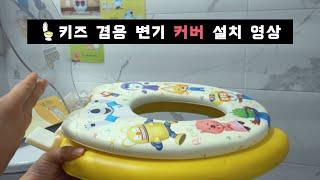 키즈 겸용 변기 커버 설치 동영상(뽀로로)