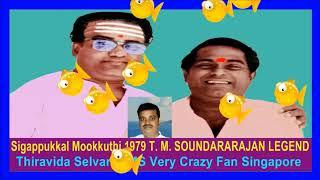 Sigappukkal Mookkuthi 1979 T  M  SOUNDARARAJAN LEGEND song 4