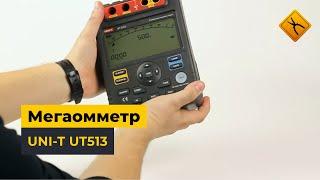 Видеообзор мегаомметра UNI-T UT513(Мегаомметр UNI-T UT513 http://masteram.com.ua/ru/Insulation-Tester-UNI-T-UT513.php Профессиональный прибор, который кроме простоты и..., 2012-01-31T13:32:45.000Z)
