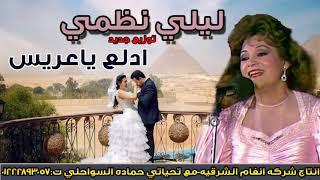 ليلى نظمى 😍 اغنيه ادلع يا عريس 😍 توزيع جديد 2020 😍 غنوة افراح جامدة جدا 😍 انتاج انغام الشرقيه