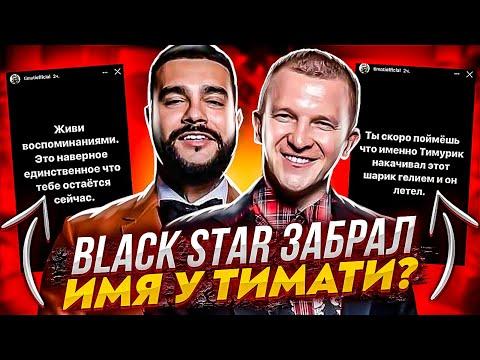 BLACK STAR ЗАБРАЛ