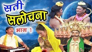 देहाती किस्सा | सती सलोचना भाग 1 | Sati Salochna Part 1 | Swami Aadhar Chaitanya | Rathor Cassette