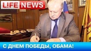 Сергей Миронов поздравляет Барака Обаму с Днем Победы