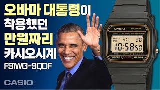 [1만원대] 미국 대통령 오바마의 시계? (F91W)